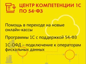 Центр компетенции 1С по 54-ФЗ. 1С-ОФД - подключение коператорам фикальных данных
